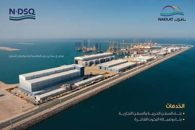 Nakilat Damen Ναυπηγεία Κατάρ (NDSQ)